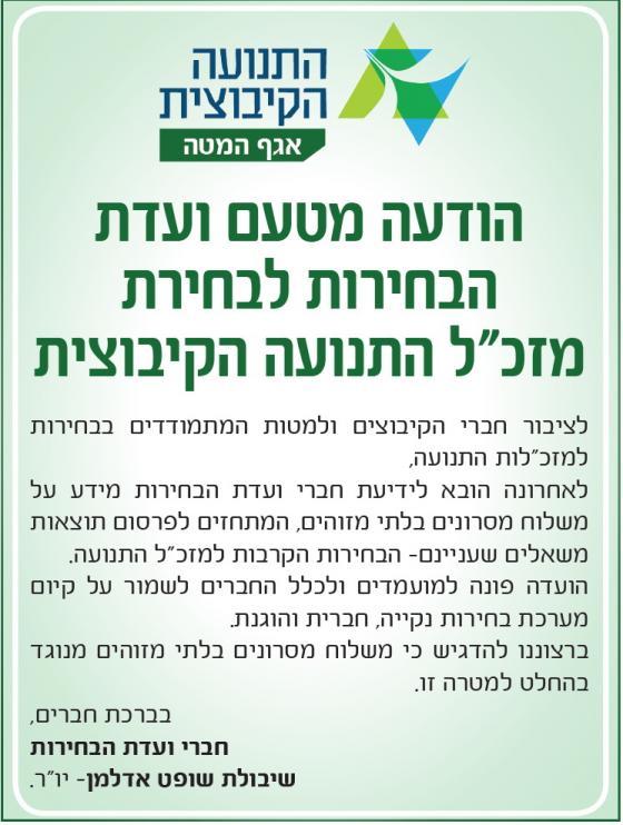 """הודעה מטעם ועדת הבחירות לבחירת מזכ""""ל התנועההקיבוצית"""